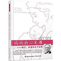 妈妈的心灵课:孩子、家庭和大千世界