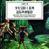 少年冒险王系列:追踪丛林魅影 - 少年冒險王系列:追踪叢林魅影 [Juvenile Adventure King Series: Tracking the Jungle Phantom] (Audio Drama) | 彭绪洛 - 彭緒洛 - Peng Xuluo
