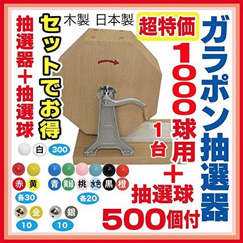 【大当りガラポン抽選器1000球用 +抽選球500球セット】木製 (株)日本ブイ・シー・エスの商品画像
