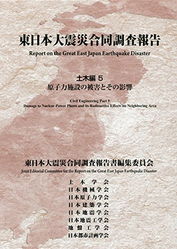 Download Higashinihon daishinsai godo chosa hokoku = Report on the Great East Japan Earthquake disaster. Dobokuhen 5 (Genshiryoku shisetsu no higai to sono eikyo). pdf