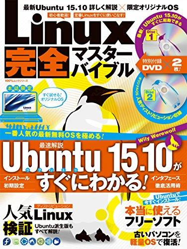 Linux完全マスターバイブル (100%ムックシリーズ)
