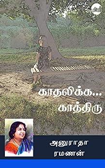 Anuradha Ramanan Novels Download
