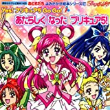 (Five)! Pretty Cure 5 is new Yes! Precure 5 go go! 1 (picture book series 18 Kikaseta TV 1425 picture book friends reading of Kodansha) (2008) ISBN: 4063444252 [Japanese Import]