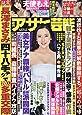 週刊アサヒ芸能 2019年 5/30 号 [雑誌]