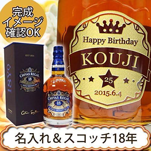 名入れ ウイスキー シーバスリーガル正面彫刻 18年 正規輸入品