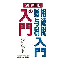 相続税・贈与税入門の入門 (2019年版)