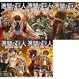Attack on Titan: Before the Fall, 1-5 volume set (Sirius KC comics) Japanese Edition