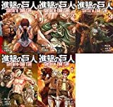 Attack on Titan: Before the Fall, 1-5 Volume Set (Sirius Kc Comics) Japanese Edition