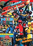 Tokumei Sentai Go-Busters Ready Go! Ultra Power (Kodansha seal 101 books 186 V Super Sentai series) (2012) ISBN: 4063664864 [Japanese Import]