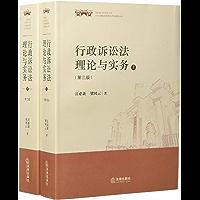 行政诉讼法理论与实务(第三版)(套装共2册)