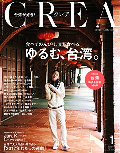 CREA2017年1月号 ゆるむ、台湾。