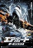 エアポート タービュランス [DVD]