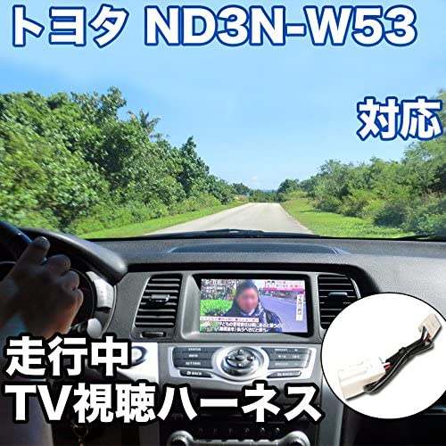 走行中にTVが見れる トヨタ ND3N-W53 対応 TVキャンセラーケーブル