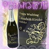 名入れ幸せを呼ぶ贈り物 天使のスパークリングワイン 名入れのお酒 プレゼント ワイン