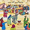 Collected Urdu Children's Stories Vol 4