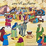 Collected Urdu Children's Stories Vol 4 | Shaukat Hashmi,A Hameed,Others