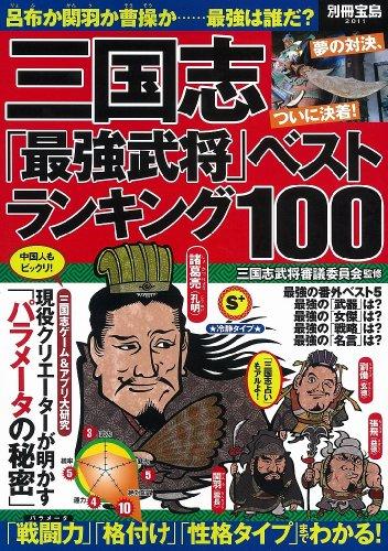 三国志「最強武将」ベストランキング (別冊宝島 2011)