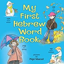 My First Hebrew Word Book (Gr.Pk-1)