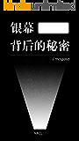 银幕背后的秘密:知乎 magasa 自选集 (知乎「盐」系列)