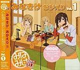 Minami-ke OKAERI only DJCD Minakike OKAERI Vol.1