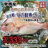 漁師にお任せ!愛媛の鮮魚 2人前セット 愛媛漁師の贈り物 宇和海の幸問屋