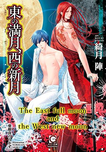 東の満月、西の新月 (ガッシュ文庫)