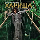 Harisha in the Rainforest [Bulgarian Language] (Volume 3) (Bulgarian Edition)