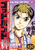 God Hand Teru occurrence of an emergency situation! ! Request of the operating room Jack prisoners! ? (Platinum Comics) (2009) ISBN: 4063744590 [Japanese Import]