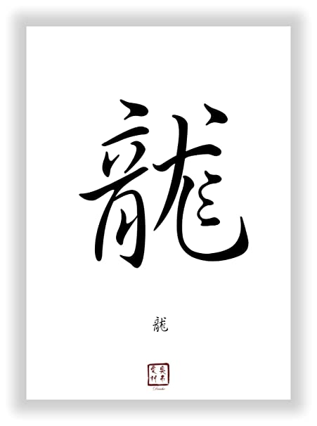 Dragon Chinese - Japanese Kanji Calligraphy Font As Mural - Single