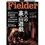 Fielder 2018年Vol.39 小さい表紙画像