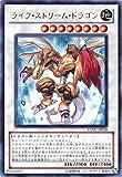 遊戯王 EXVC-JP038-UR 《ライフ・ストリーム・ドラゴン》 Ultra