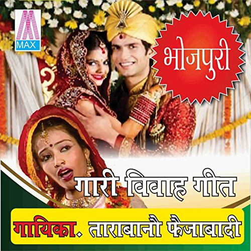 Kassariya bala re bhojpuri vivah geet vol 1 by tara for Tara bano faizabadi