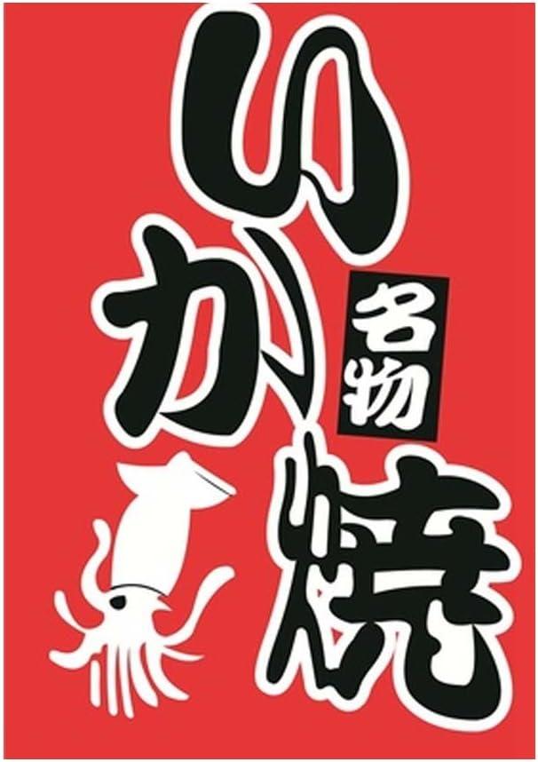 Takoyaki Panda Legends Bar /à Sushi D/écoration Cuisine Japonaise Banni/ère Izakaya Porte Coulissante Rideaux Suspendus