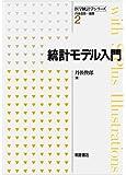 統計モデル入門 (医学統計学シリーズ)