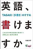 英語、書けますか -TAGAKI (多書き)のすすめ- (TAGAKI(多書き))