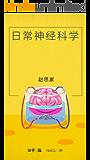 日常神经科学:知乎赵思家自选集(采铜作序推荐,让你神经舒展的「神经书」) (知乎「盐」系列)