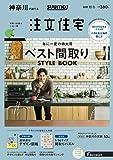 「神奈川」 SUUMO 注文住宅 神奈川で建てる 2019 秋冬号
