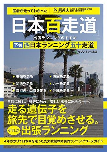 医者が走ってわかった「日本百走道」出張ランニングのすすめ 下巻 西日本ランニング五十走道