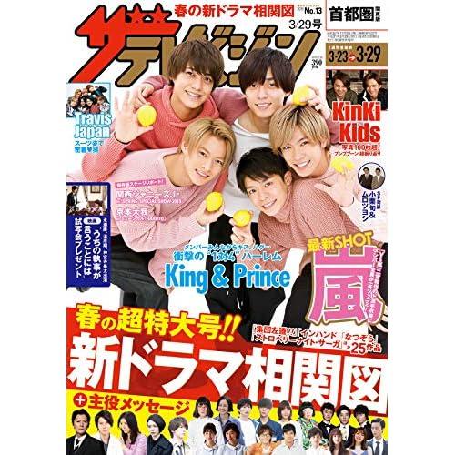 ザテレビジョン 2019年 3/29号 表紙画像