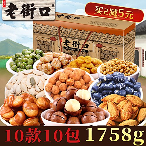 Aseus Chinese delicacies The old street - nuts spree 1758g Mid Autumn Festival leisure snacks daily combination of roasted dried fruit boxes 10 bags by Aseus-Ltd (Image #4)