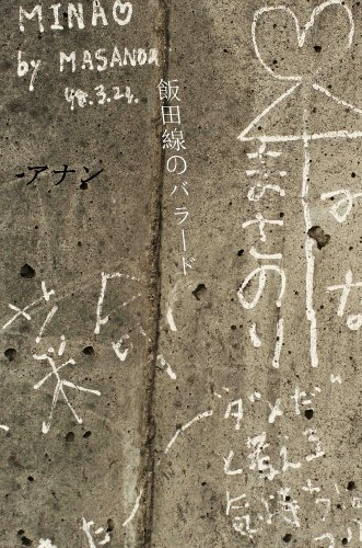 iidasennobara-do barado (Japanese Edition) (Barados)