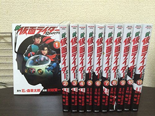 新仮面ライダーSPIRITSコミック1-11巻セット(KCデラックス月刊少年マガジン)の商品画像