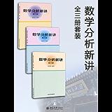 数学分析新讲全3册套装