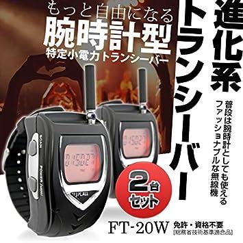 e43a93369f Amazon | FIRSTEC(ファーステック) 腕時計型 特定小電力トランシーバー ...
