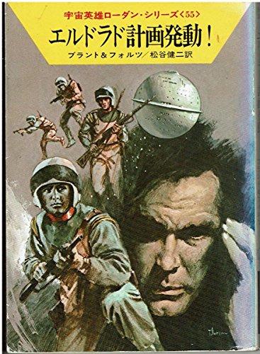エルドラド計画発動! (1979年) (ハヤカワ文庫SF―宇宙英雄ローダン・シリーズ〈55〉)