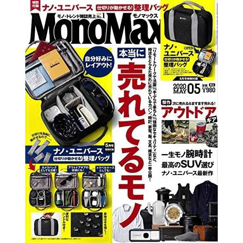 Mono Max 2020年5月号 画像