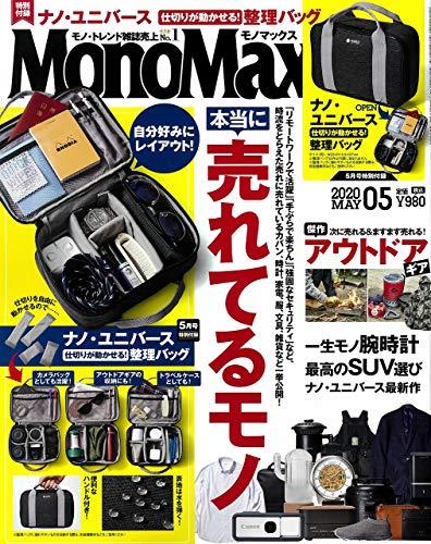 Mono Max 2020年5月号 画像 A