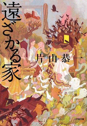 遠ざかる家 (小学館文庫)