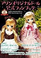 アゾンオリジナルドール公式ファンブック AZONE INTERNATIONAL 25th Anniversary issue
