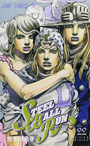 STEEL BALL RUN 22―ジョジョの奇妙な冒険part 7 ブレイク・マイ・ハートブレイク・ユア・ハート (ジャンプコミックス)(荒木 飛呂彦)